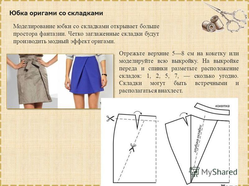 Моделирование юбки со складками открывает больше простора фантазии. Четко заглаженные складки будут производить модный эффект оригами. Юбка оригами со складками Отрежьте верхние 58 см на кокетку или моделируйте всю выкройку. На выкройке переда и спин