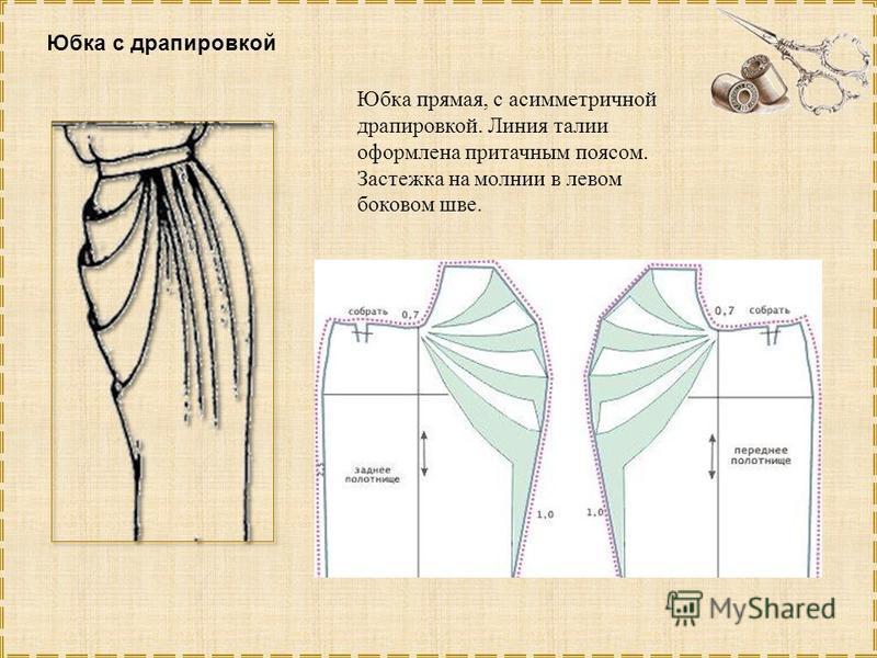 Юбка с драпировкой Юбка прямая, с асимметричной драпировкой. Линия талии оформлена притачным поясом. Застежка на молнии в левом боковом шве.