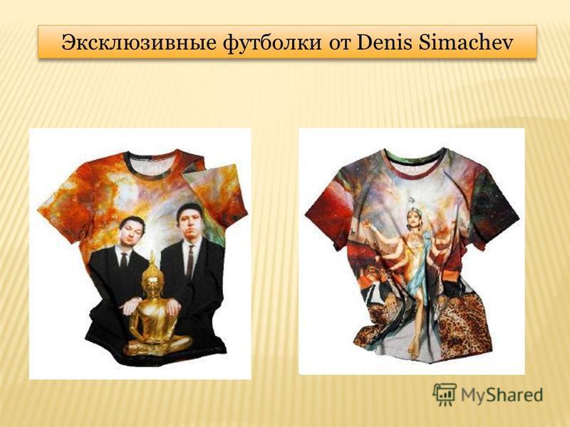 Эксклюзивные футболки от Denis Simachev