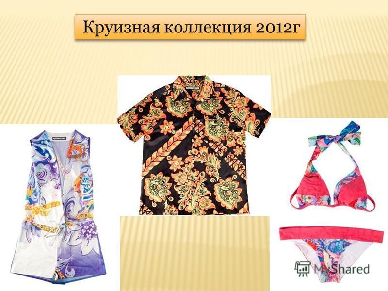 Круизная коллекция 2012 г