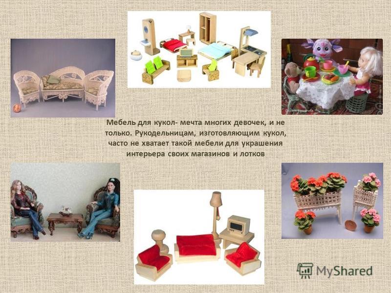 Мебель для кукол- мечта многих девочек, и не только. Рукодельницам, изготовляющим кукол, часто не хватает такой мебели для украшения интерьера своих магазинов и лотков