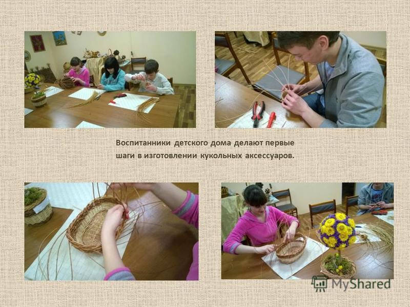 Воспитанники детского дома делают первые шаги в изготовлении кукольных аксессуаров.