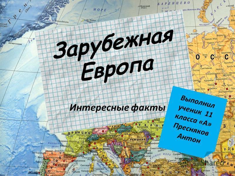 Зарубежная Европа Интересные факты Выполнил ученик 11 класса «А» Пресняков Антон