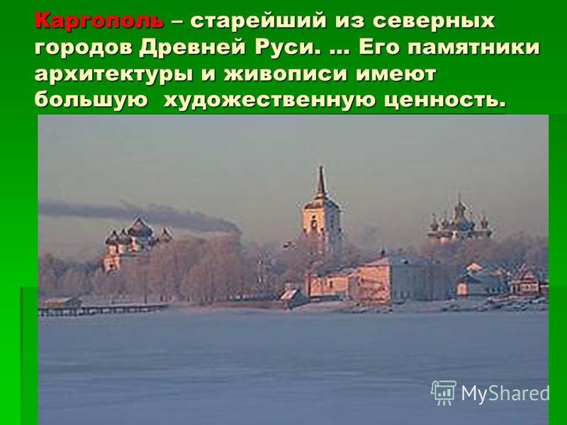 Каргополь – старейший из северных городов Древней Руси.... Его памятники архитектуры и живописи имеют большую художественную ценность. Ornament