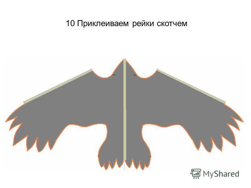 10 Приклеиваем рейки скотчем