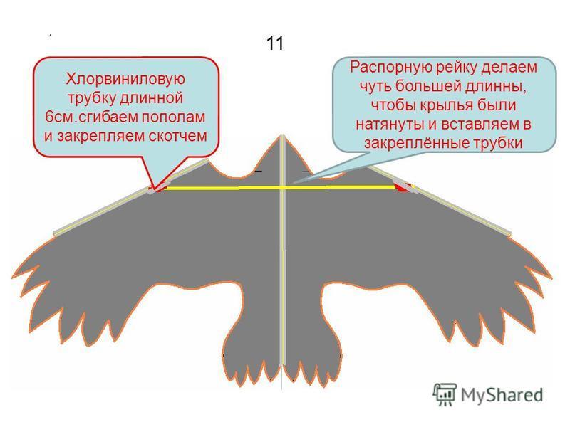 . Хлорвиниловую трубку длинной 6 см.сгибаем пополам и закрепляем скотчем Распорную рейку делаем чуть большей длинны, чтобы крылья были натянуты и вставляем в закреплённые трубки 11