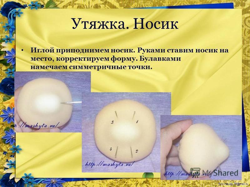 FokinaLida.75@mail.ru Утяжка. Носик Иглой приподнимем носик. Руками ставим носик на место, корректируем форму. Булавками намечаем симметричные точки.