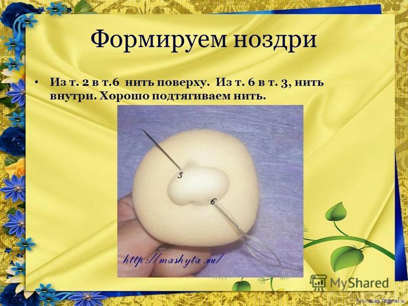 FokinaLida.75@mail.ru Формируем ноздри Из т. 2 в т.6 нить поверху. Из т. 6 в т. 3, нить внутри. Хорошо подтягиваем нить.