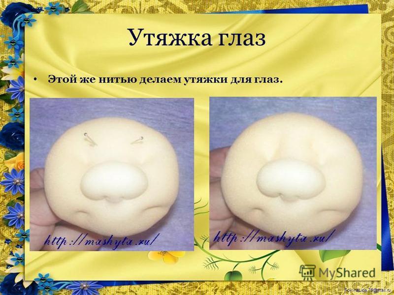 FokinaLida.75@mail.ru Утяжка глаз Этой же нитью делаем утяжки для глаз.