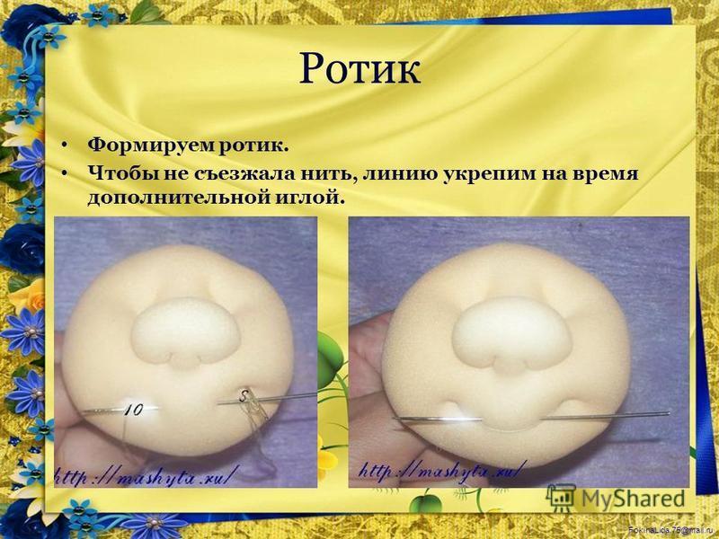 FokinaLida.75@mail.ru Ротик Формируем ротик. Чтобы не съезжала нить, линию укрепим на время дополнительной иглой.