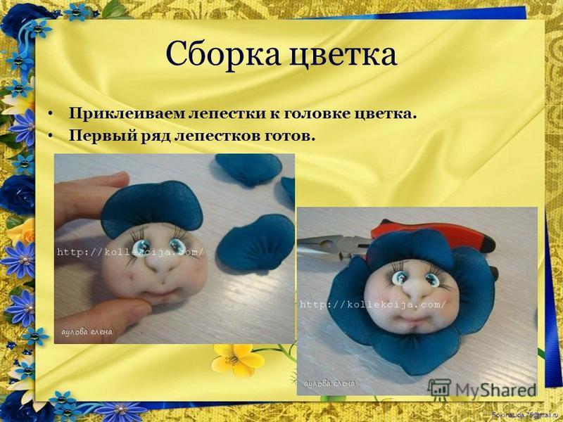 FokinaLida.75@mail.ru Сборка цветка Приклеиваем лепестки к головке цветка. Первый ряд лепестков готов.