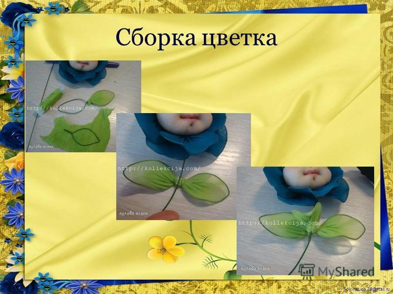 FokinaLida.75@mail.ru Сборка цветка
