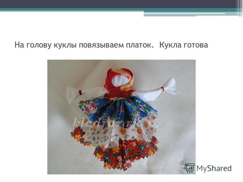 На голову куклы повязываем платок. Кукла готова