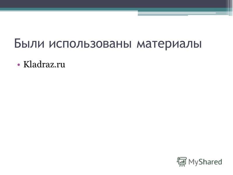 Были использованы материалы Kladraz.ru