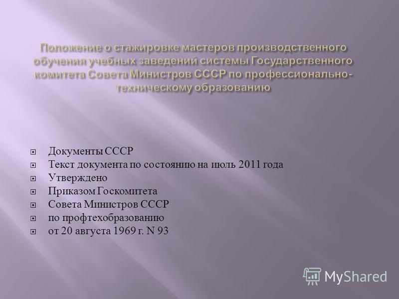 Документы СССР Текст документа по состоянию на июль 2011 года Утверждено Приказом Госкомитета Совета Министров СССР по профтехобразованию от 20 августа 1969 г. N 93