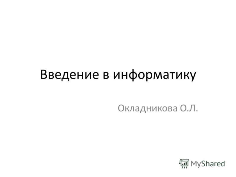 Введение в информатику Окладникова О.Л.