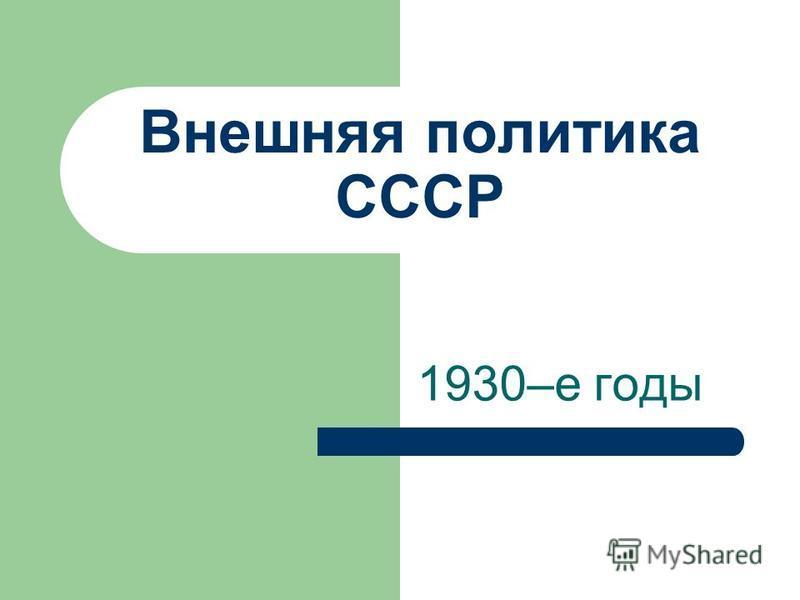 Внешняя политика СССР 1930–е годы