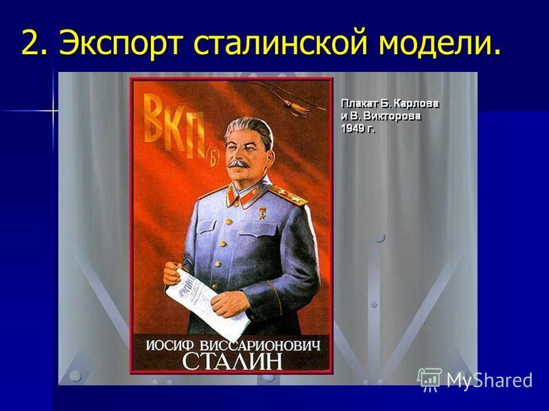 2. Экспорт сталинской модели.
