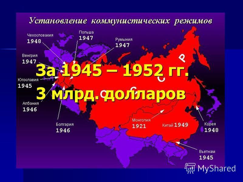 За 1945 – 1952 гг. 3 млрд. долларов