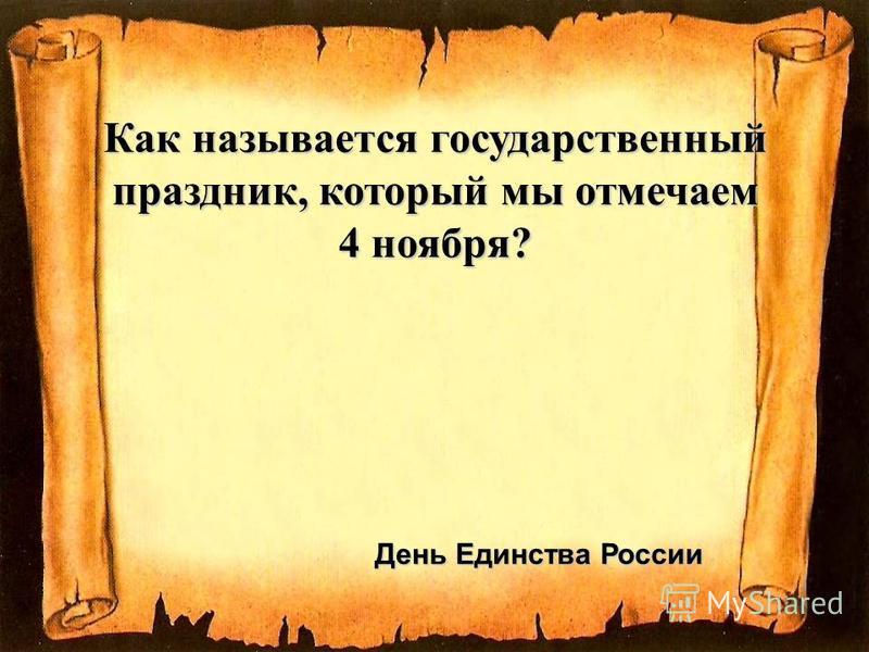 Как называется государственный праздник, который мы отмечаем 4 ноября? День Единства России