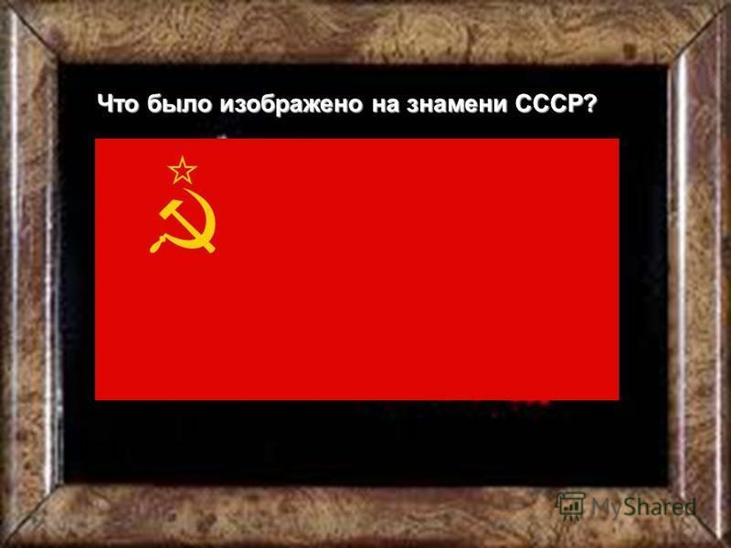 Что было изображено на знамени СССР?