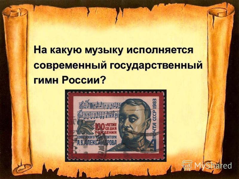 На какую музыку исполняется современный государственный гимн России?