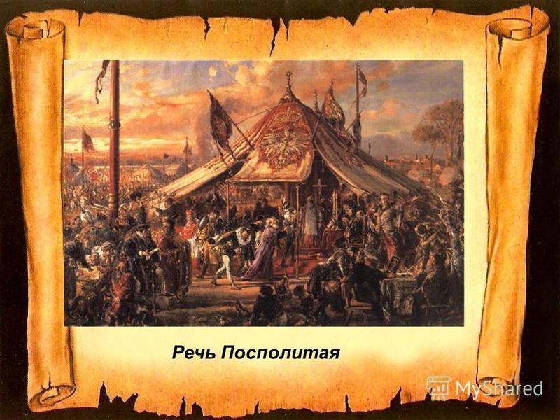 Как называлось государство, которое вмешивалось в дела России в Смутное время? Речь Посполитая