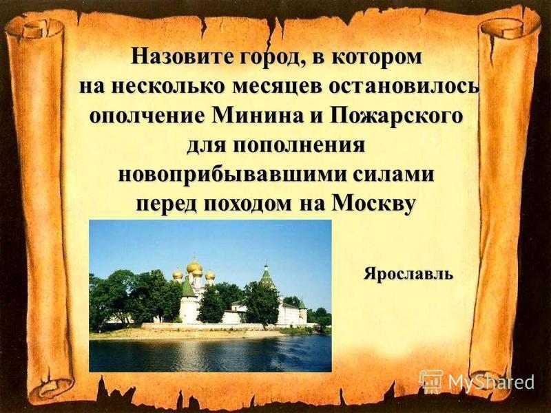 Назовите город, в котором на несколько месяцев остановилось ополчение Минина и Пожарского для пополнения новоприбывавшими силами перед походом на Москву Ярославль