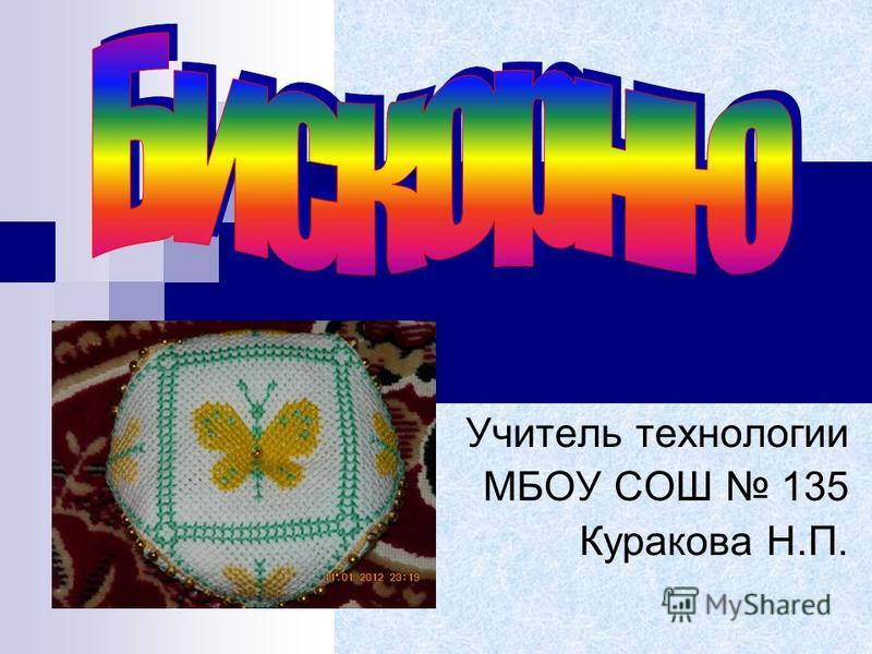 Учитель технологии МБОУ СОШ 135 Куракова Н.П.