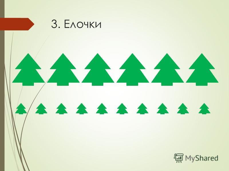 3. Елочки