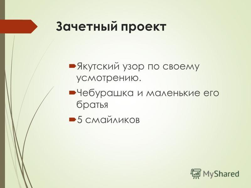 Зачетный проект Якутский узор по своему усмотрению. Чебурашка и маленькие его братья 5 смайликов