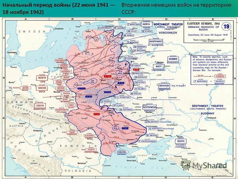 Начальный период войны (22 июня 1941 18 ноября 1942) Вторжение немецких войск на территорию СССР: