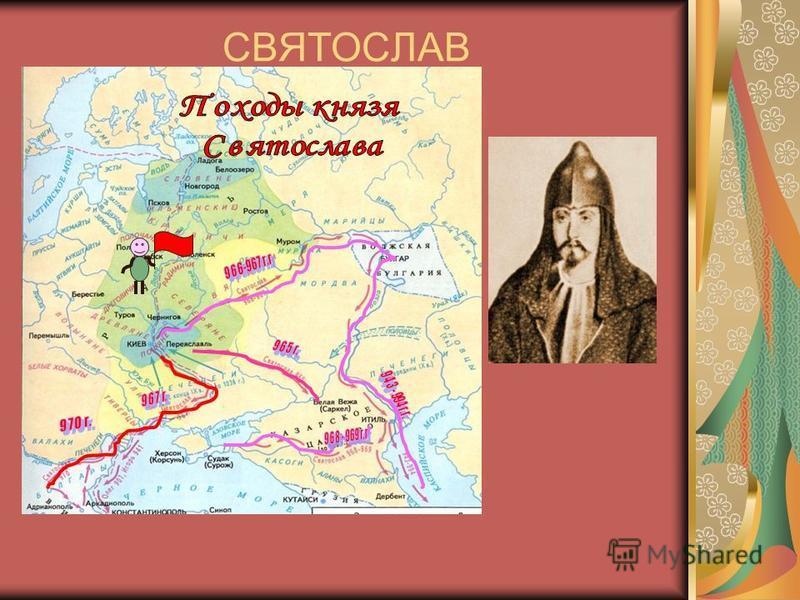 СВЯТОСЛАВ 962-972 гг. Энергичный полководец, воевавший против Хазарии и Волжской Булгарии; Совершил поход против Болгарии, византийский император, забеспокоившись, подговорил печенегов напасть на Киев; В 971 г. силы русичей и византийцев столкнулись