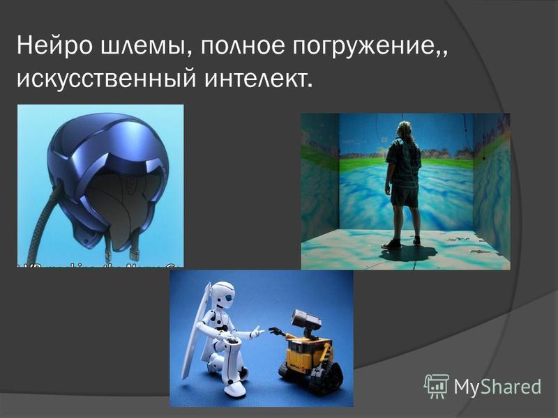 Нейро шлемы, полное погружение,, искусственный интеллект.