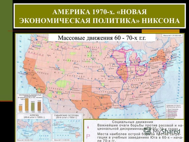 Массовые движения 60 - 70-х г.г. АМЕРИКА 1970-х. «НОВАЯ ЭКОНОМИЧЕСКАЯ ПОЛИТИКА» НИКСОНА