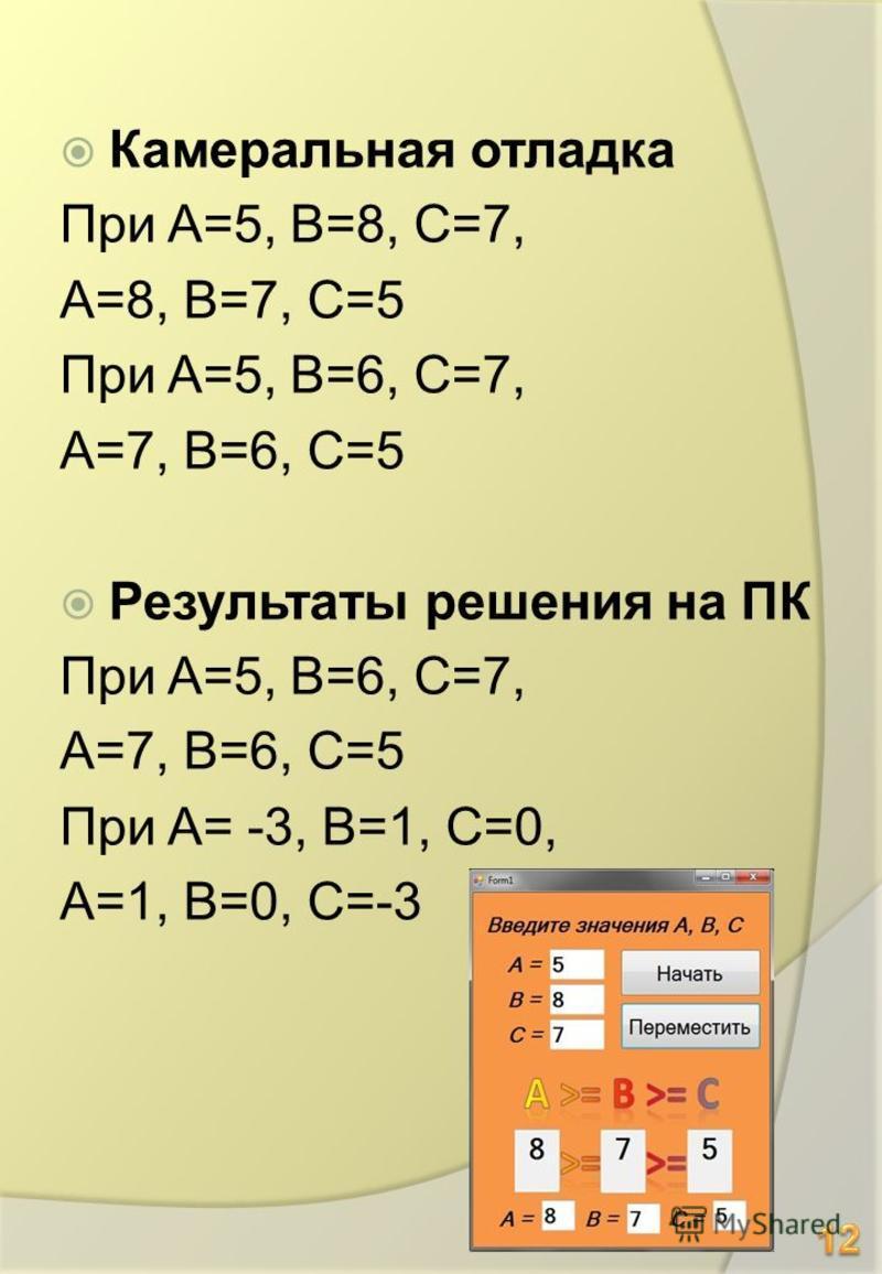 Камеральная отладка При A=5, B=8, C=7, A=8, B=7, C=5 При A=5, B=6, C=7, A=7, B=6, C=5 Результаты решения на ПК При A=5, B=6, C=7, A=7, B=6, C=5 При A= -3, B=1, C=0, A=1, B=0, C=-3