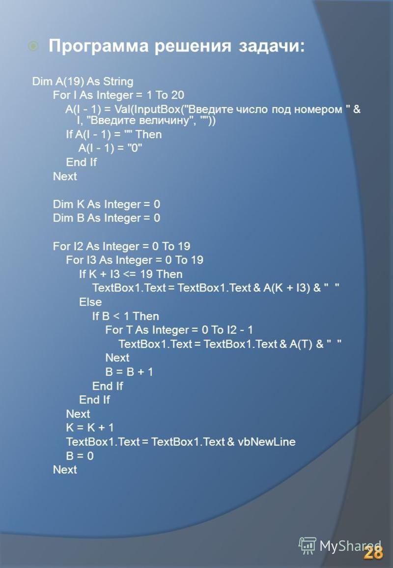 Программа решения задачи: Dim A(19) As String For I As Integer = 1 To 20 A(I - 1) = Val(InputBox(
