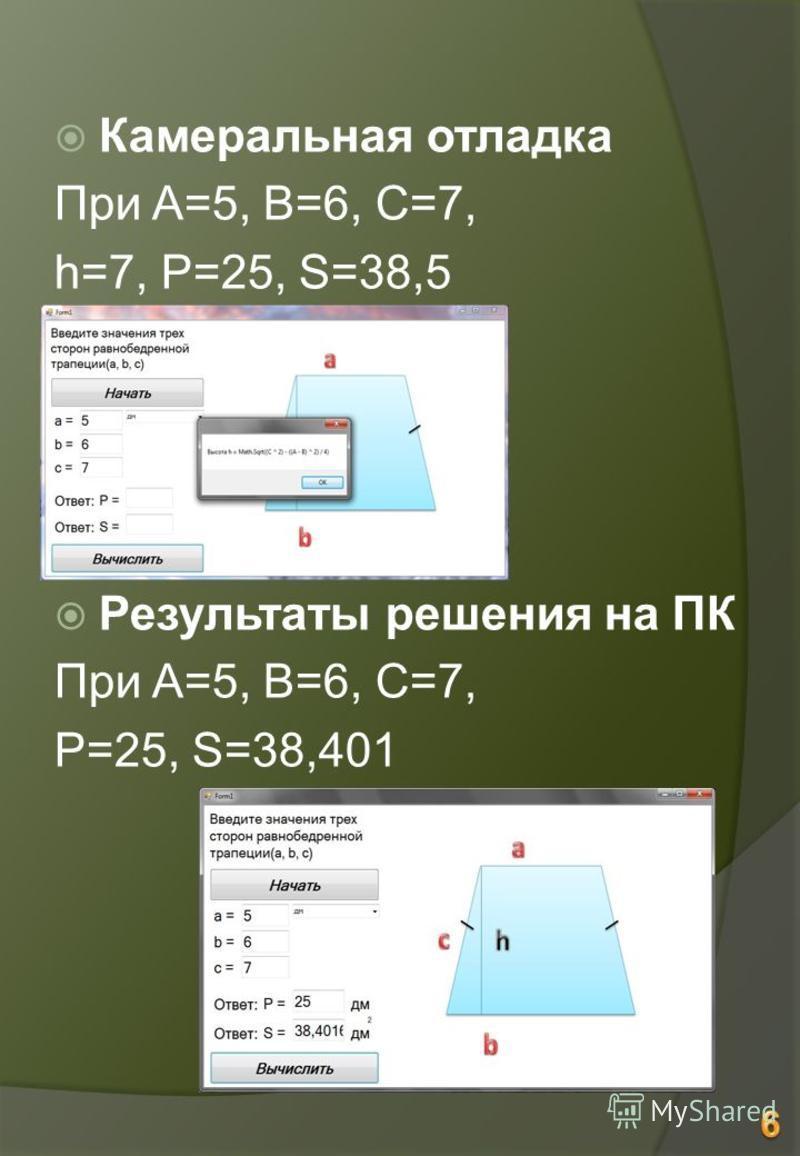 Камеральная отладка При A=5, B=6, C=7, h=7, P=25, S=38,5 Результаты решения на ПК При A=5, B=6, C=7, P=25, S=38,401