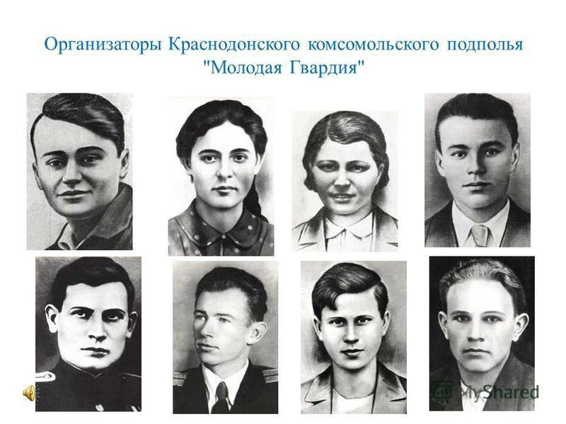 Организаторы Краснодонского комсомольского подполья Молодая Гвардия