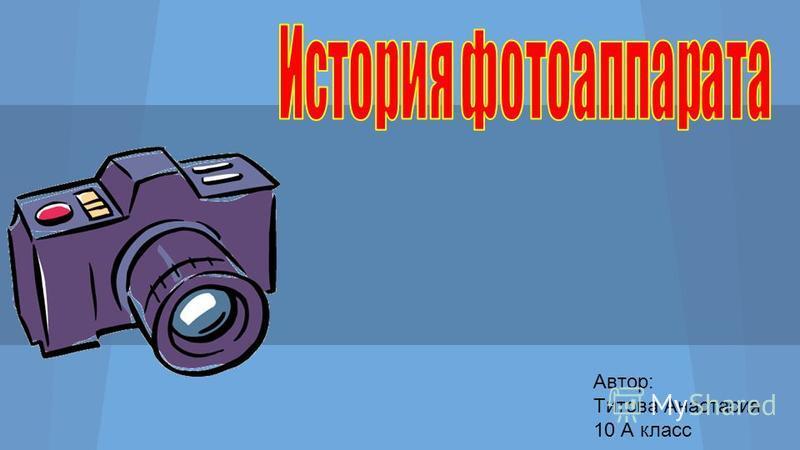 Автор: Титова Анастасия 10 А класс