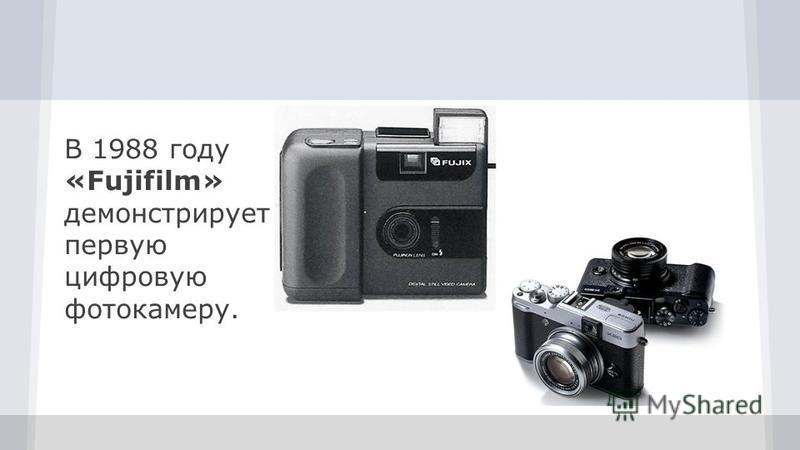 В 1988 году «Fujifilm» демонстрирует первую цифровую фотокамеру.