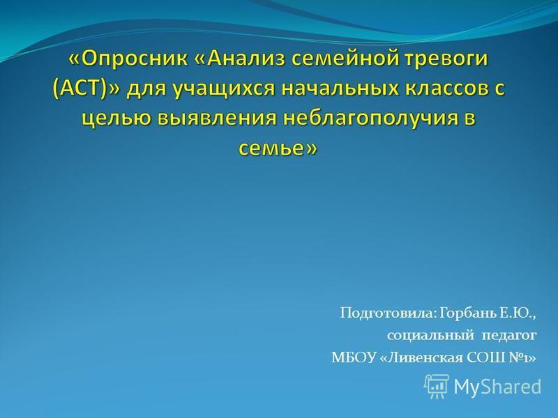 Подготовила: Горбань Е.Ю., социальный педагог МБОУ «Ливенская СОШ 1»