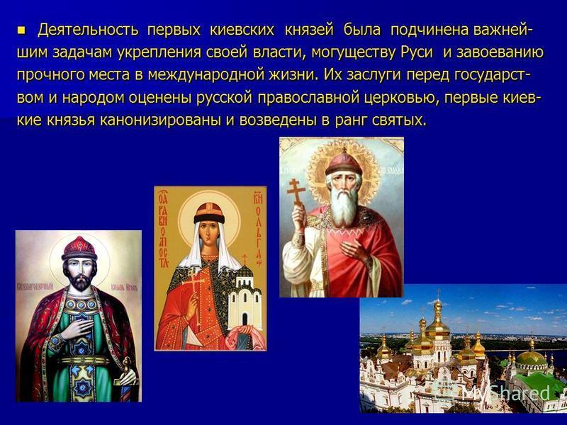 Деятельность первых киевских князей была подчинена важней- Деятельность первых киевских князей была подчинена важней- шим задачам укрепления своей власти, могуществу Руси и завоеванию прочного места в международной жизни. Их заслуги перед государство