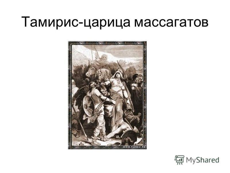 Тамирис-царица масс агатов