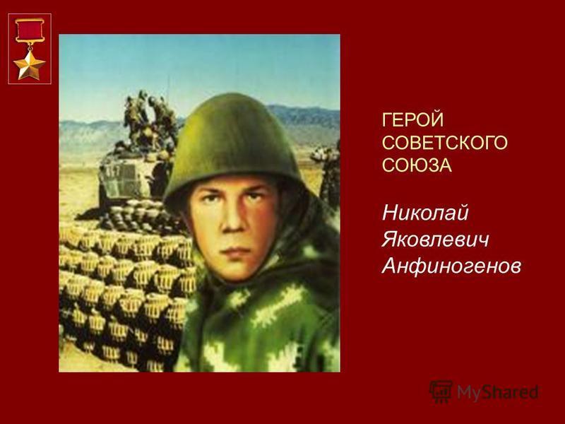 ГЕРОЙ СОВЕТСКОГО СОЮЗА Николай Яковлевич Анфиногенов