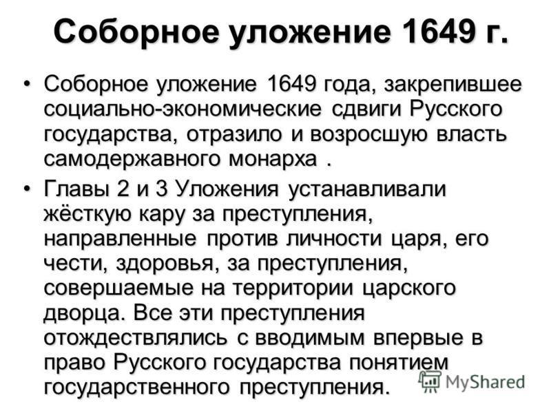 Соборное уложение 1649 г. Соборное уложение 1649 года, закрепившее социально-экономические сдвиги Русского государства, отразило и возросшую власть самодержавного монарха.Соборное уложение 1649 года, закрепившее социально-экономические сдвиги Русског