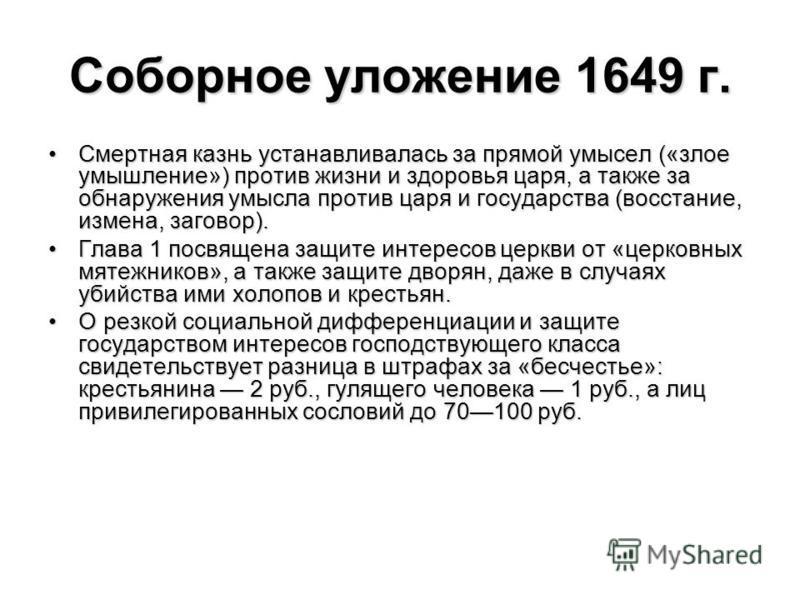 Соборное уложение 1649 г. Смертная казнь устанавливалась за прямой умысел («злое умышление») против жизни и здоровья царя, а также за обнаружения умысла против царя и государства (восстание, измена, заговор).Смертная казнь устанавливалась за прямой у