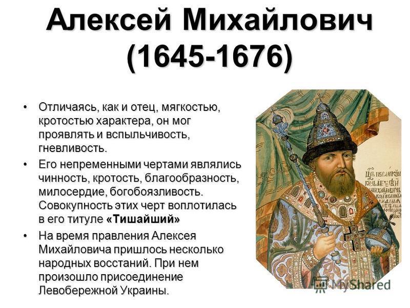 Алексей Михайлович (1645-1676) Отличаясь, как и отец, мягкостью, кротостью характера, он мог проявлять и вспыльчивость, гневливость.Отличаясь, как и отец, мягкостью, кротостью характера, он мог проявлять и вспыльчивость, гневливость. Его непременными