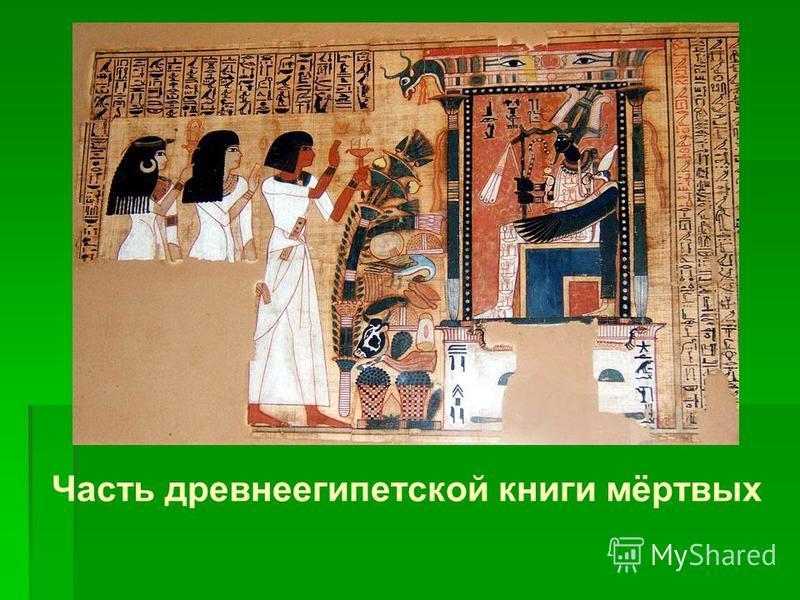 Часть древнеегипетской книги мёртвых