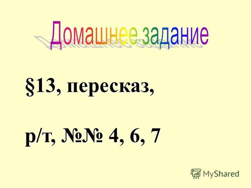 §13, пересказ, р/т, 4, 6, 7